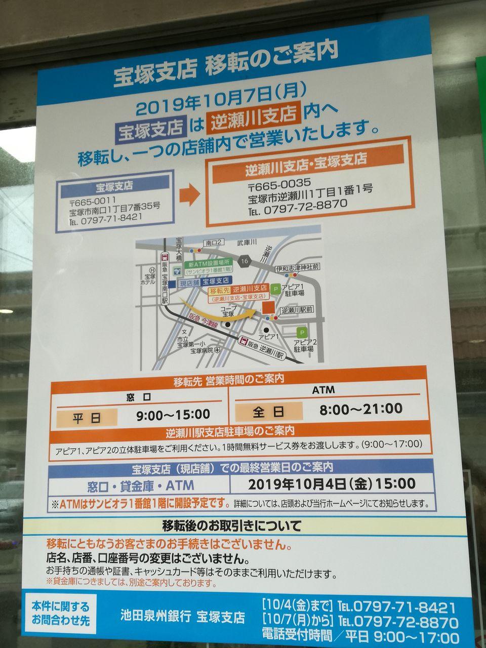 池田 泉州 銀行 atm