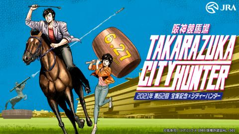 阪神競馬場「TAKARAZUKA CITY HUNTER」キービジュアル(縮小版)
