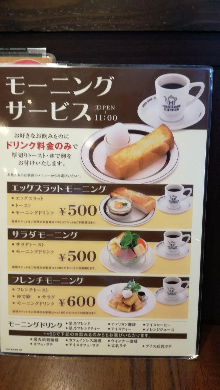 星野 コーヒー モーニング