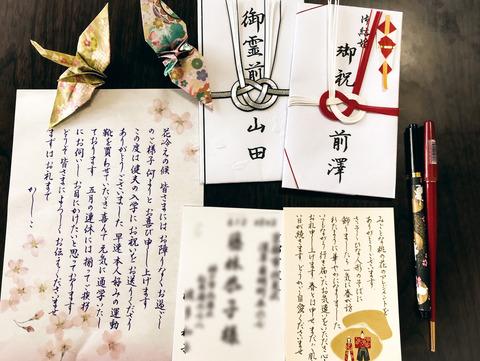 ソリオ-ペン習字