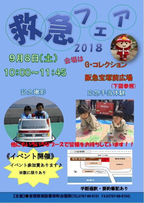スクリーンショット 2018-09-03 11.12.42