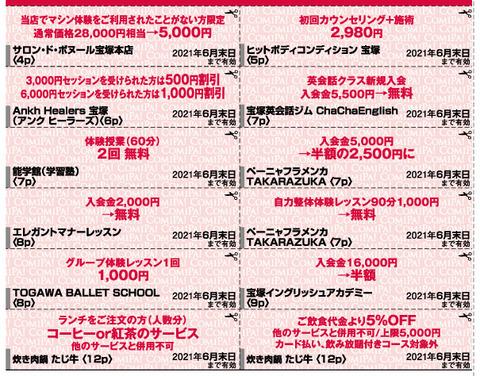 vol66_チケット