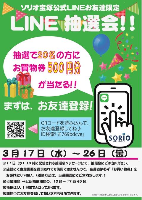3月度_page-0001