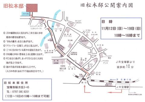 松本邸地図