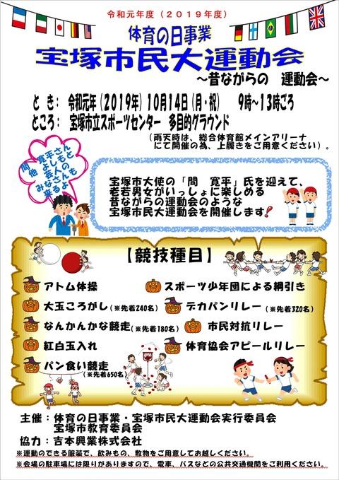 大運動会表紙(チラシ)_page-0001