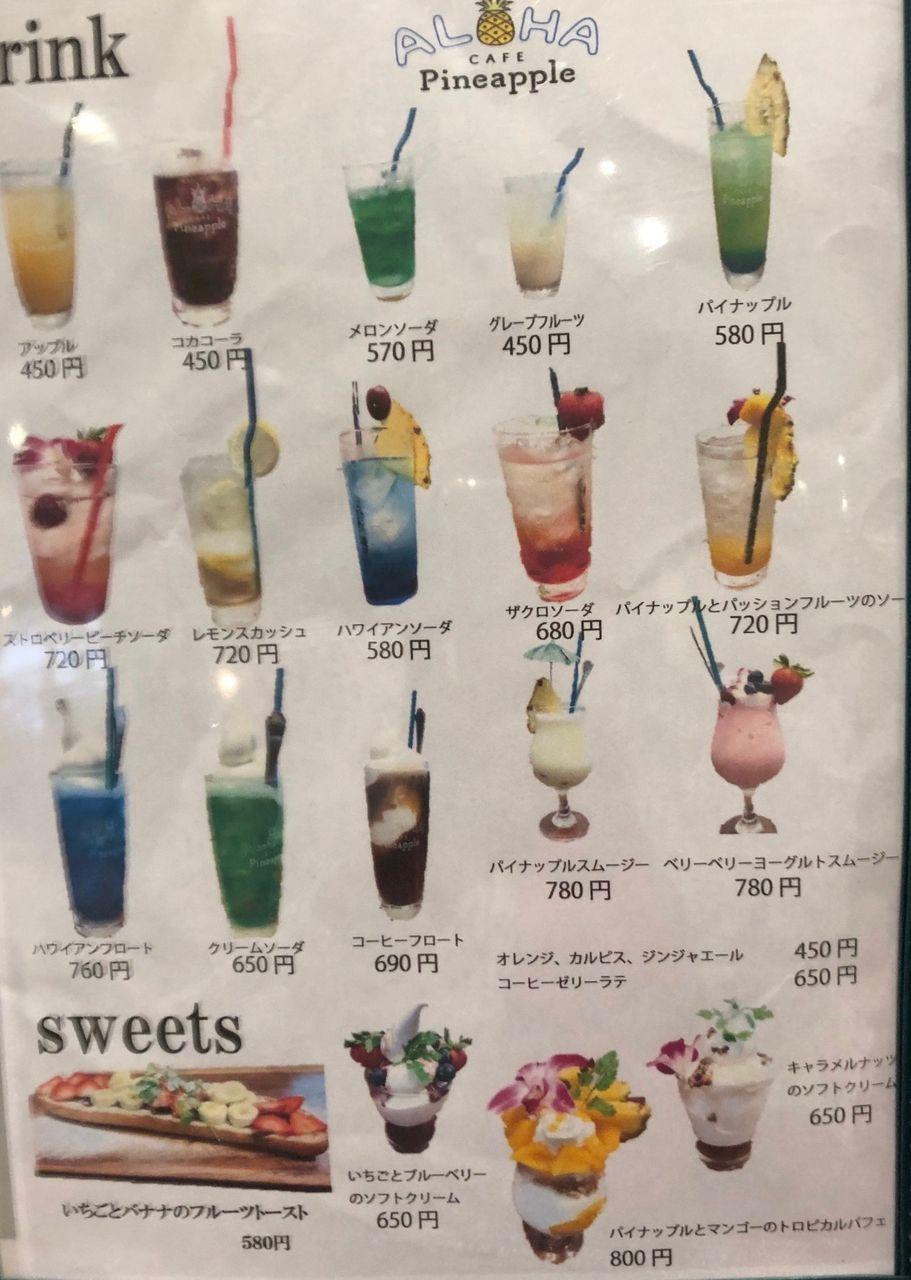 パイナップル 三田 カフェ アロハ