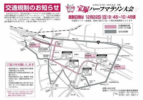 ハーフマラソン_地図