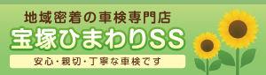 地域密着の車検専門店ひまわりSS