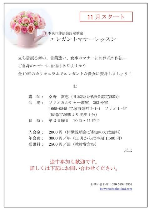 カルチャー案内文(エレガントマナー).docx_page-0001