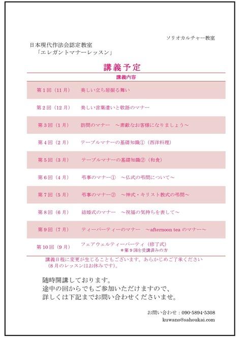 カルチャー案内文(エレガントマナー).docx_page-0002