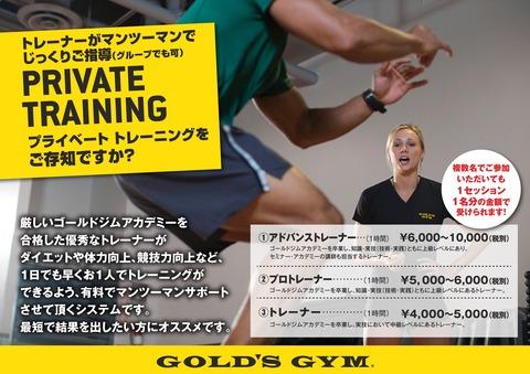 プライベートトレーニング--001