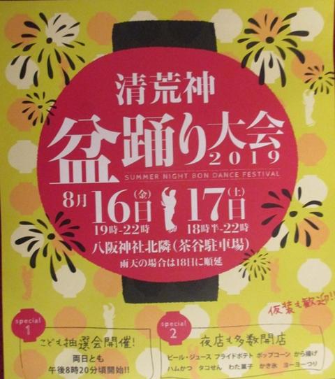 清荒神盆踊り大会2019