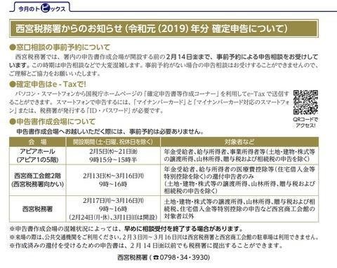 令和元年確定申告について(宝塚市広報)