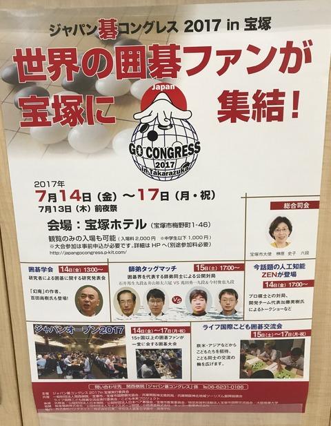 ジャパン碁コングレストリミング済
