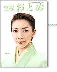 宝塚歌劇団公演DVD・CD・本・グッズ情報ブログ