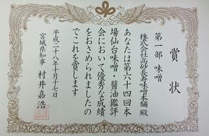 2016年賞状②