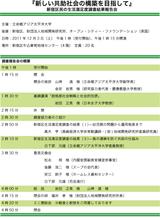 symposium02