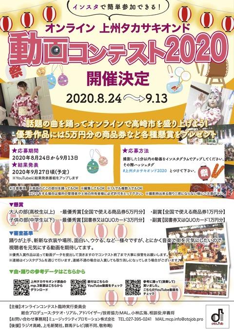 20200823オンライン動画コンテスト_4