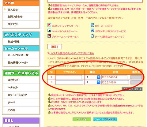 DNS設定2