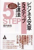 ビジネス文章5ステップ上達法