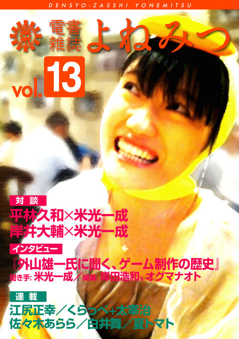 13_cover