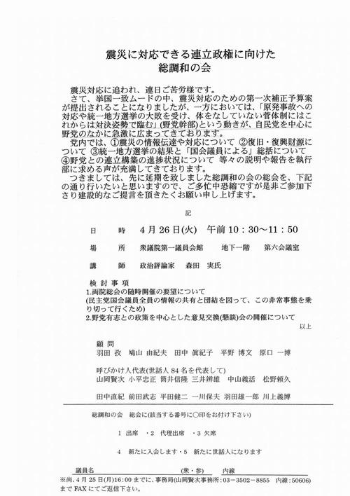 総調和の会_page0001