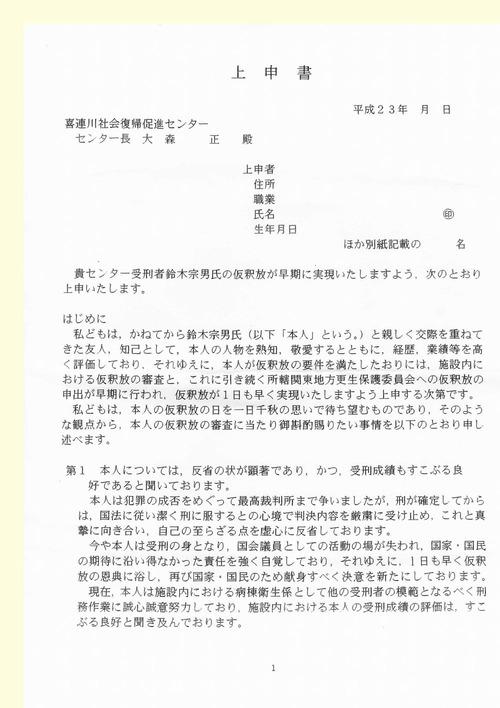鈴木宗男1