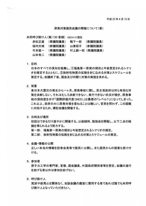 自公原発対策議連_page0002