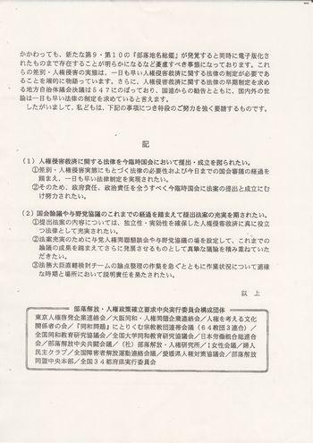 人権擁護法案2