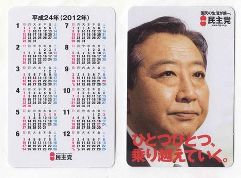 野田名刺カレンダー新