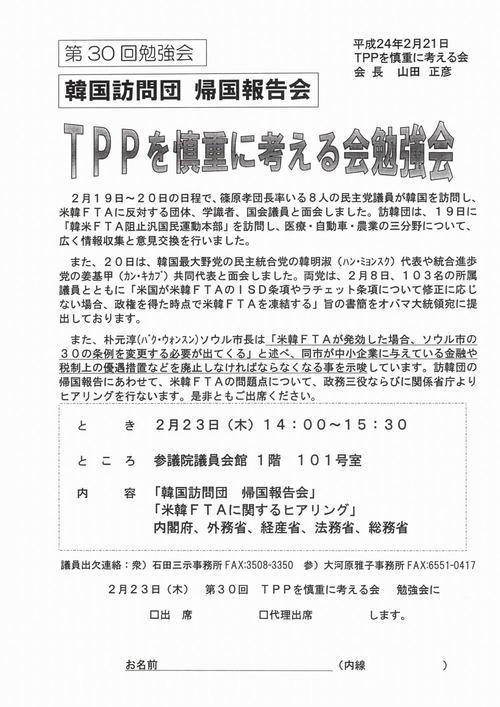 TPP韓国訪問団