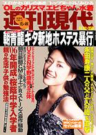 週刊現代4/8