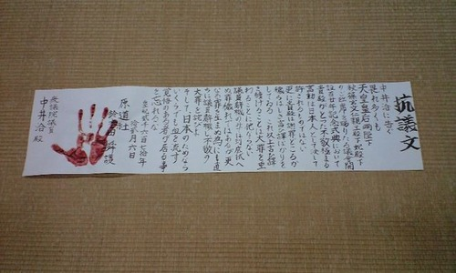 中井洽に告ぐ 【抗議文】