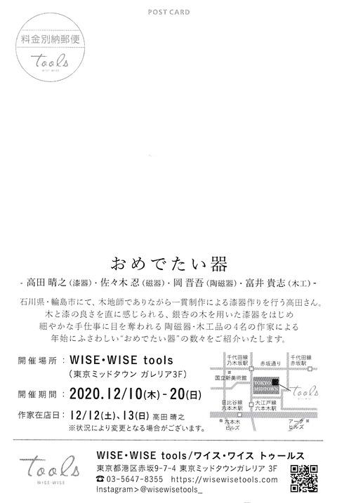 IMG_20201207_0001