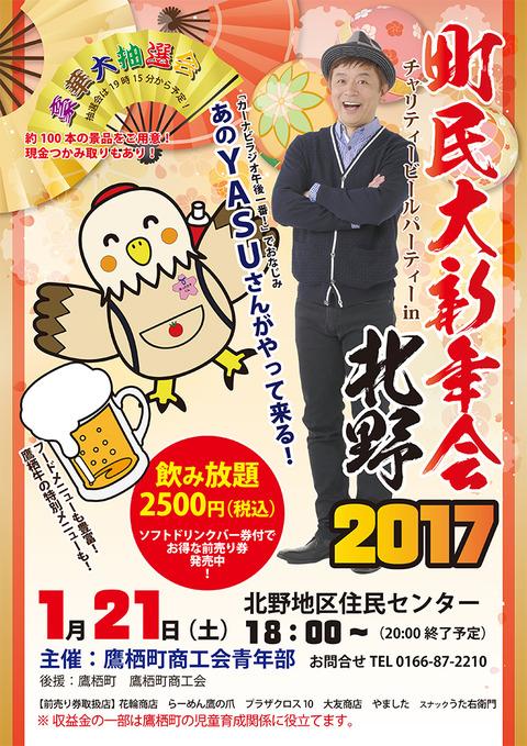 ポスター2017