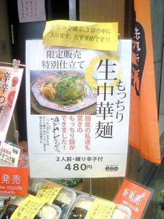 夢プラザで なか川さんの 新製品を発見!