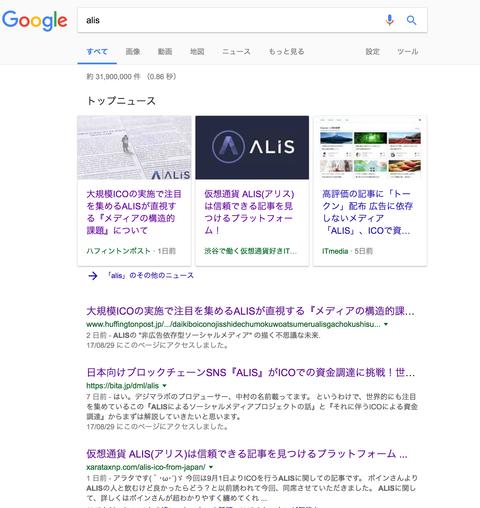alis_google