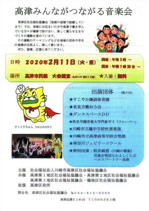 200211第2回高津みんながつながる音楽会