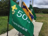 160911_50周年記念キャンプ2