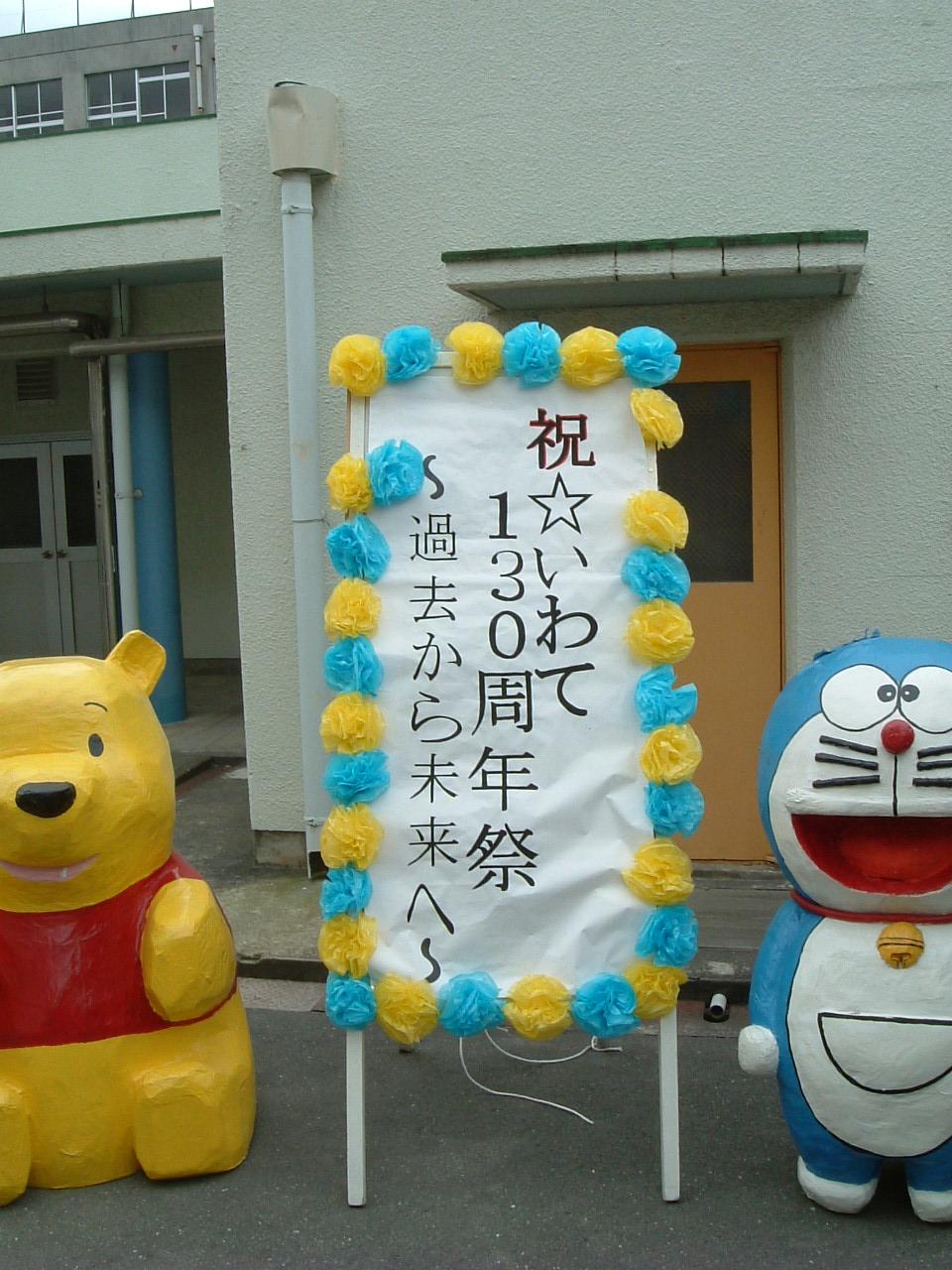 磐手小学校記念式典1