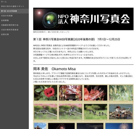 神奈川写真会