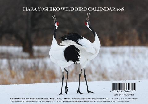 原良子2018表紙