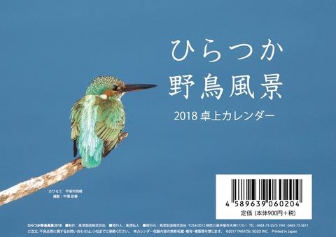 平塚野鳥風景2018表紙