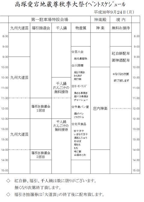 H30年秋季大祭スケジュール表