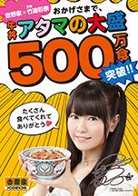 500atama