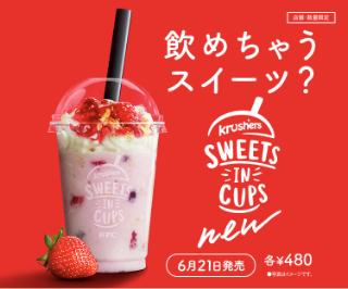 sweetacup
