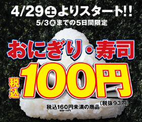 100oniGW2