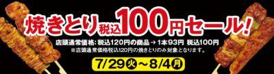 100yakia