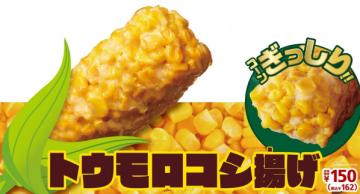 toumorokoshi