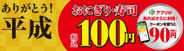 100heisei
